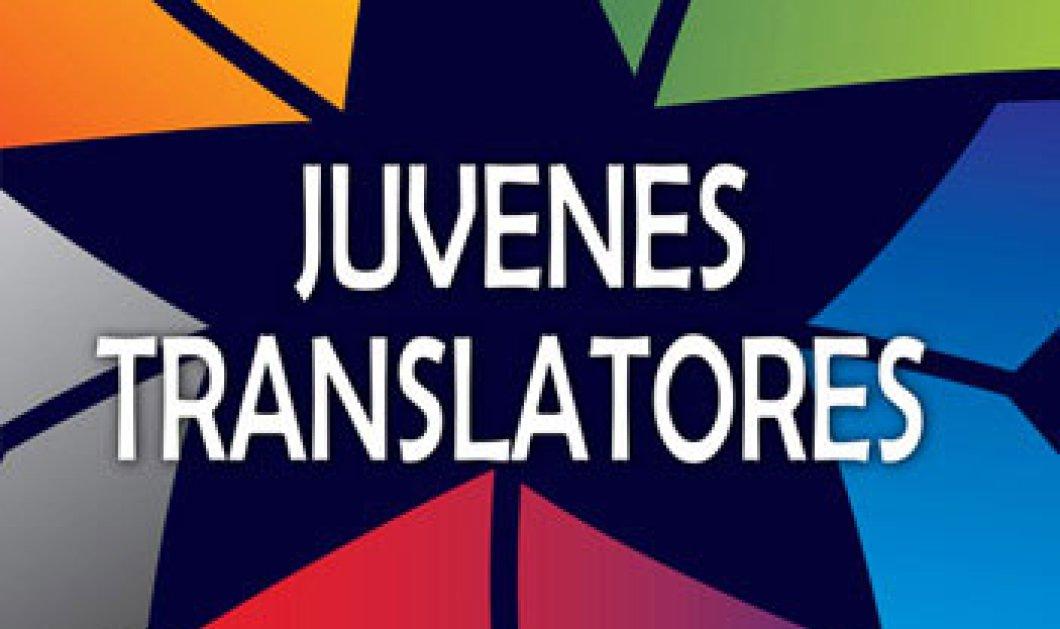17χρονες μεταφράστριες η Αριάδνη και η Ηλιάνα νικήτριες στον ευρωπαϊκό διαγωνισμό της Ε.Ε. - Κυρίως Φωτογραφία - Gallery - Video