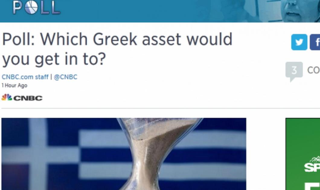 """Προκλητικό γκάλοπ του CNBC: Ποιο ελληνικό αντικείμενο θα """"χτυπούσατε"""" σε δημοπρασία; - Κυρίως Φωτογραφία - Gallery - Video"""