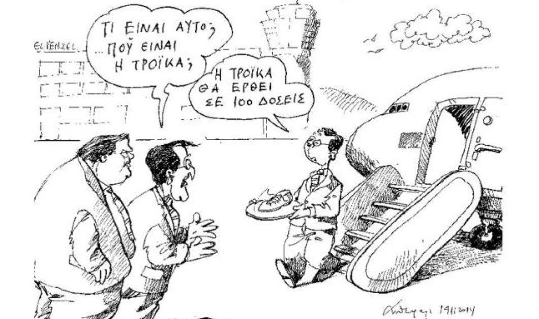Οι συνήθειες δεν ξεχνιούνται! Σε... 100 δόσεις θα έρθει η Τρόικα στην Ελλάδα - Δείτε τη μοναδική γελοιογραφία του Ανδρέα Πετρουλάκη! - Κυρίως Φωτογραφία - Gallery - Video