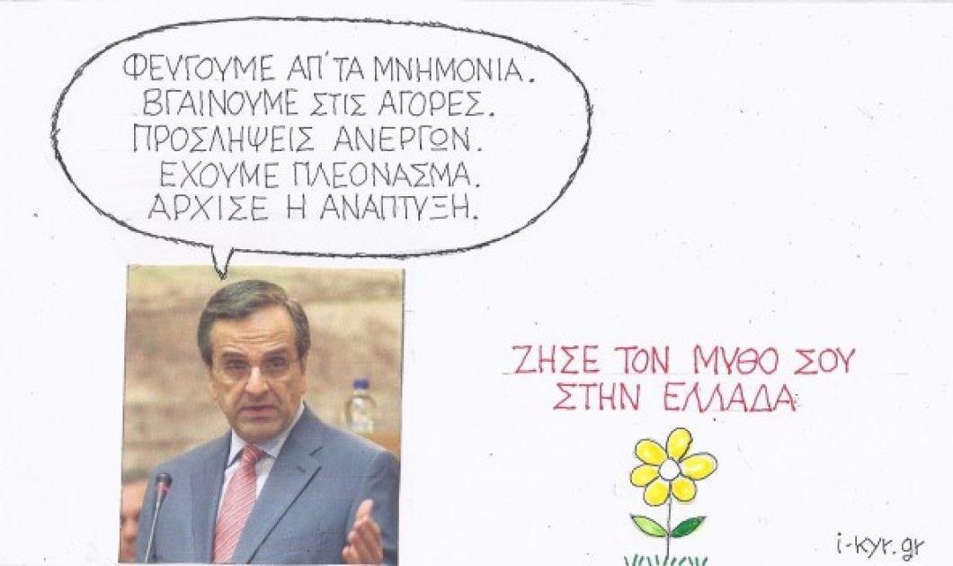 H γελοιογραφία της ημέρας από τον ΚΥΡ - ''Ζήσε τον μύθο σου στην Ελλάδα''! (σκίτσο) - Κυρίως Φωτογραφία - Gallery - Video