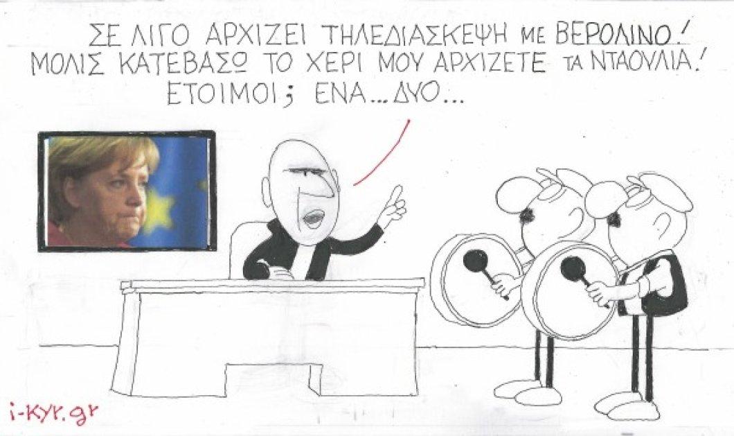 H γελοιογραφία του ΚΥΡ: Τα... νταούλια του Βαρουφάκη για την τηλεδιάσκεψη με το Βερολίνο! Πολύ γέλιο! - Κυρίως Φωτογραφία - Gallery - Video