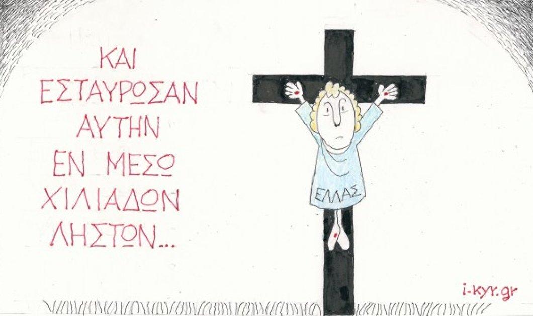 H γελοιογραφία του ΚΥΡ - Το «σταύρωμα» της ελληνικής οικονομίας - Λέτε να υπάρξει και ανάσταση; - Κυρίως Φωτογραφία - Gallery - Video
