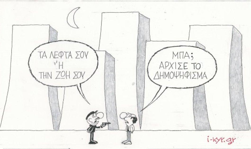 Η γελοιογραφία του ΚΥΡ: «Ξεκίνησε κιόλας το δημοψήφισμα;» - Πολύ γέλιο! - Κυρίως Φωτογραφία - Gallery - Video