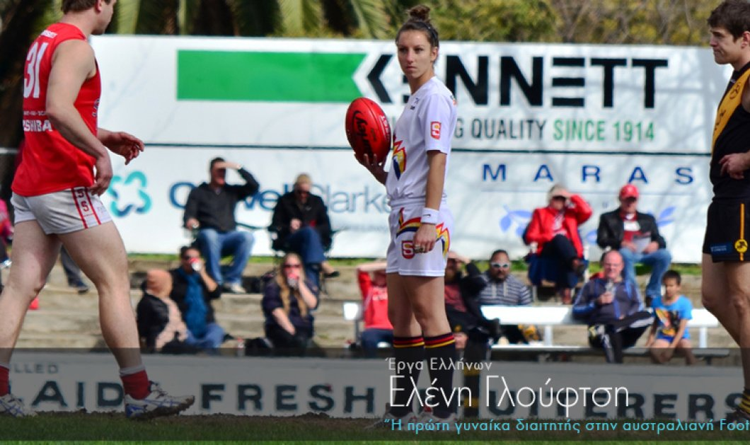 Τop Woman η Ελένη Γλούφτση! Η 22χρονη ομογενής από την Αυστραλία θα αποτελέσει την 1η γυναίκα διαιτητή στην αυστραλιανή Football League! (φωτό) - Κυρίως Φωτογραφία - Gallery - Video