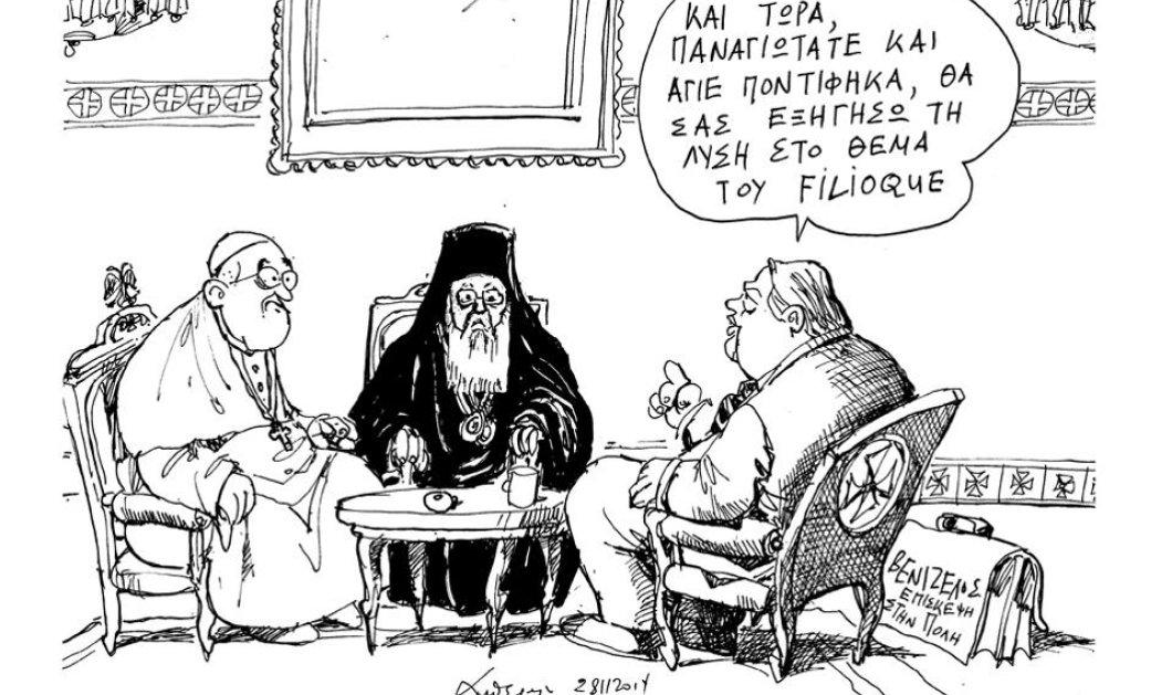 Smile: Τα... ιδιαίτερα μαθήματα του Ε. Βενιζέλου στον Οικουμενικό Πατριάρχη & τον Πάπα - Ένα ακόμα μοναδικό σκίτσο του Η. Μακρή! - Κυρίως Φωτογραφία - Gallery - Video