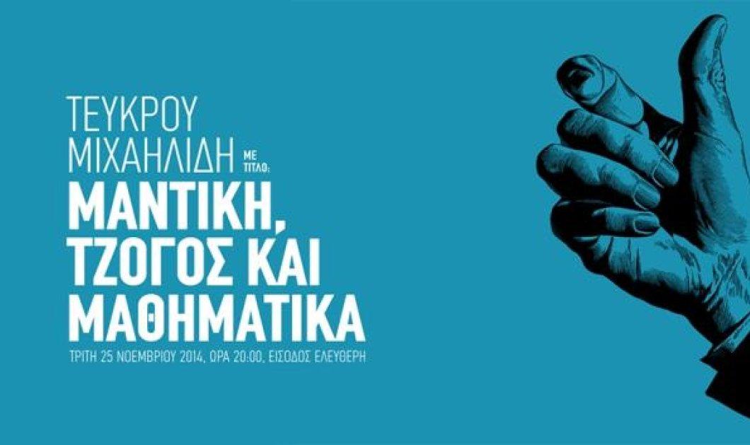 Ο μέγας Έλληνας μαθηματικός, Τεύκρος Μιχαηλίδης, σε μια μοναδική βραδιά στον πολυχώρο «The Hub Events» θα μιλησει για τα μαθηματικά, τη μαντική & τον τζόγο! Μην το χάσετε! - Κυρίως Φωτογραφία - Gallery - Video