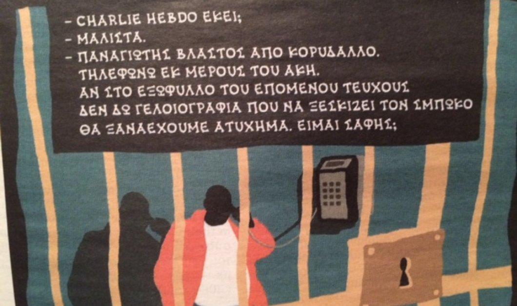 Smile του Δημήτρη Χαντζόπουλου: Ο Παν. Βλαστός τηλεφωνεί από τον Κορυδαλλό εκ μέρους του Άκη στο Charlie Hebdo! - Κυρίως Φωτογραφία - Gallery - Video
