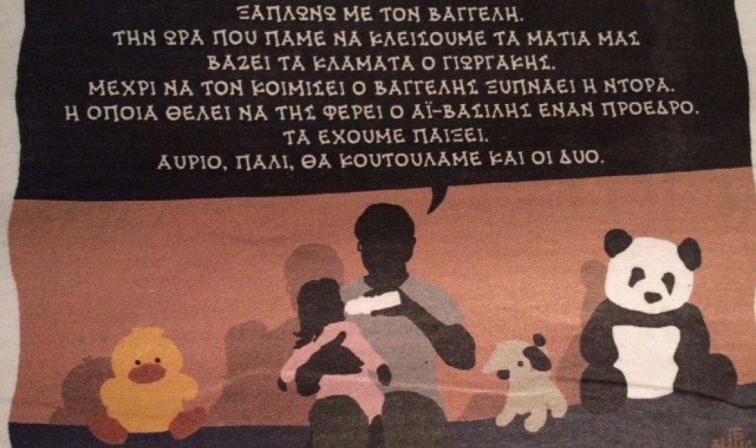 Smile από Χαντζόπουλο: Ο Σαμαράς, τα αρκουδάκια του Βαγγέλη & της Ντόρας, τα κλάματα του Γιωργάκη! (Σκίτσο)  - Κυρίως Φωτογραφία - Gallery - Video