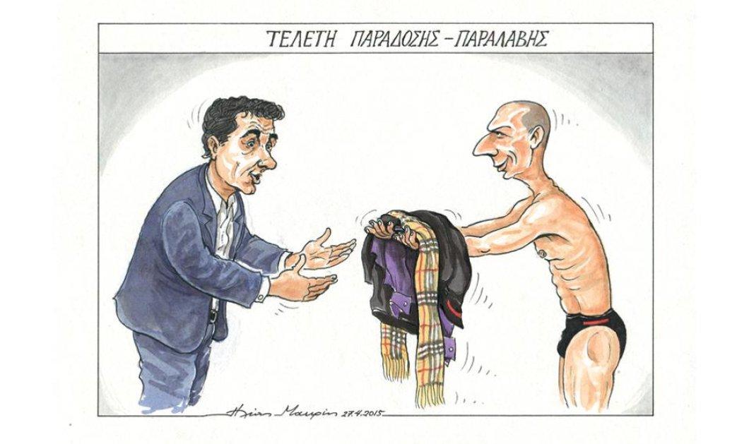 Γελοιογραφία Η.Μακρή: Κάπως έτσι έγινε η τελετή παράδοσης-παραλαβής από τον Βαρουφάκη στον Τσακαλώτο! - Κυρίως Φωτογραφία - Gallery - Video