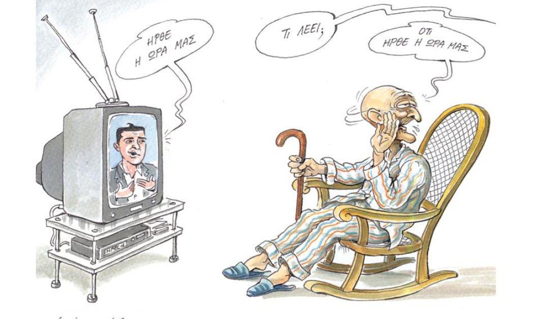 Smile: Πώς «μεταφράζουν» οι Έλληνες τον «ερχομό» του Αλέξη Τσίπρα; Η γελοιογραφία της ημέρας από τον Η. Μακρή! - Κυρίως Φωτογραφία - Gallery - Video