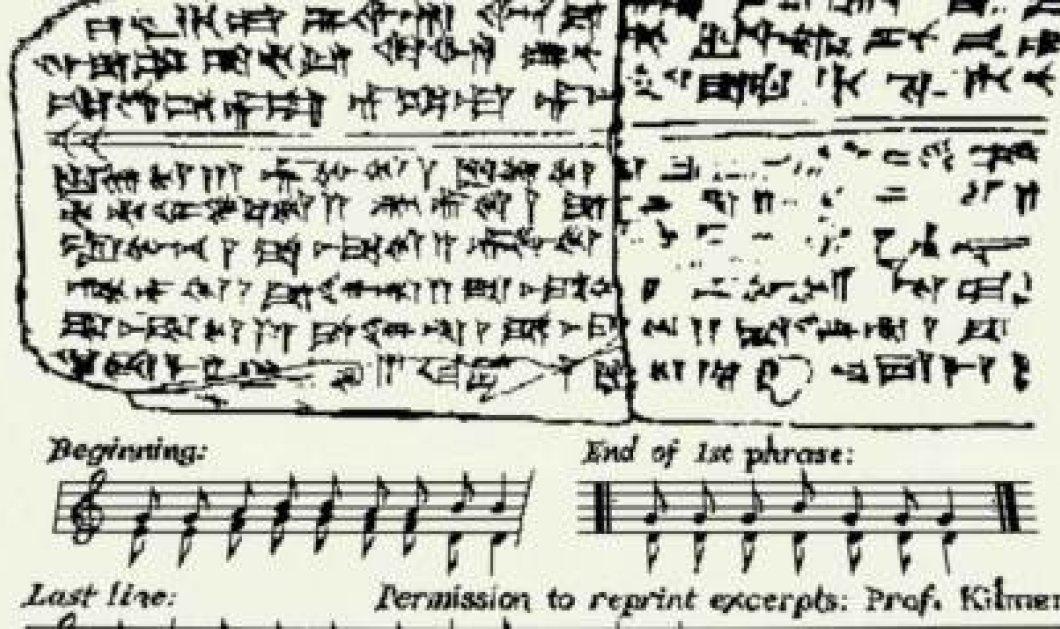 Ιδού το αρχαιότερο μουσικό κομμάτι στον κόσμο - Γράφτηκε πριν από 3.400 χρόνια! Ακούστε το! - Κυρίως Φωτογραφία - Gallery - Video
