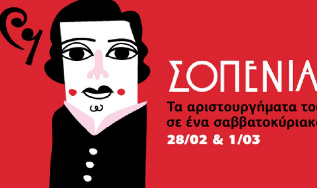 Σοπενιάδα: Αυτό το ΣΚ, 8 κορυφαίοι σολίστ σε έναν πιανιστικό μαραθώνιο στο Μέγαρο Μουσικής Αθηνών! Μην το χάσετε! - Κυρίως Φωτογραφία - Gallery - Video