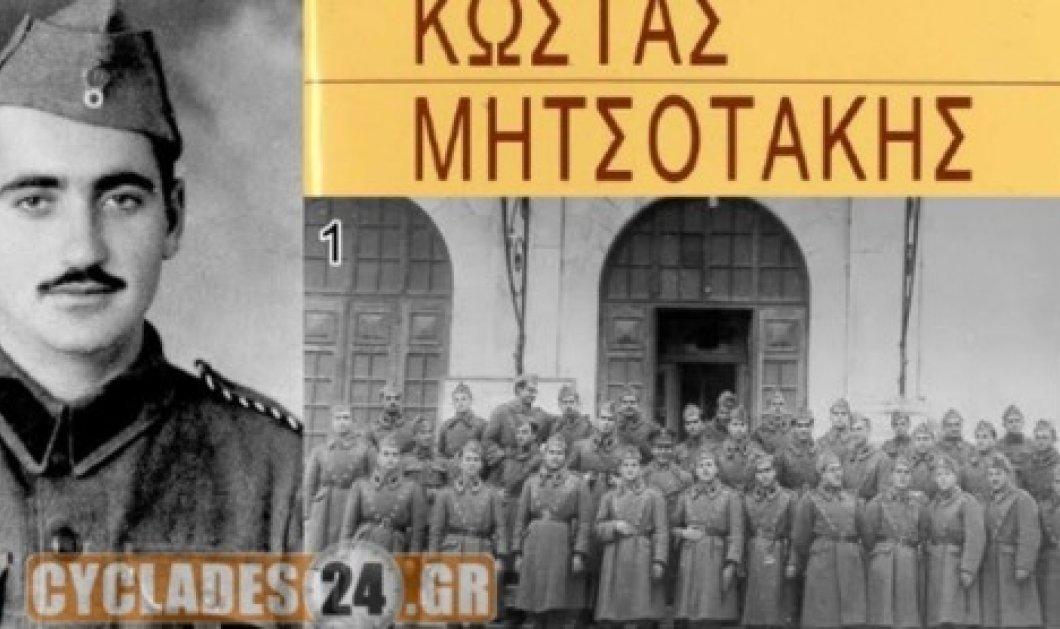Ρετρό: Όταν ο Κων. Μητσοτάκης ήταν στο Κέντρο Εκπαιδεύσεως Έφεδρων Αξιωματικών πεζικού στη Σύρο - πορτραίτο του 1941! - Κυρίως Φωτογραφία - Gallery - Video