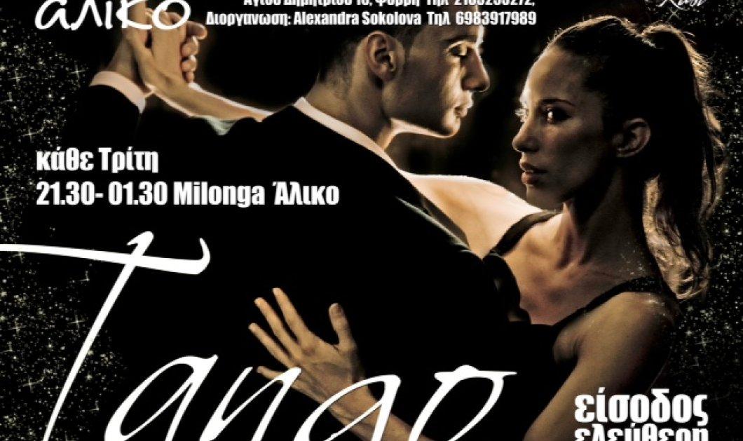 Κάντε το όνειρό σας πραγματικότητα κάθε Τρίτη και μάθετε να χορεύετε τάνγκο - Όλα τα βήματα μέχρι τα ξημερώματα! - Κυρίως Φωτογραφία - Gallery - Video