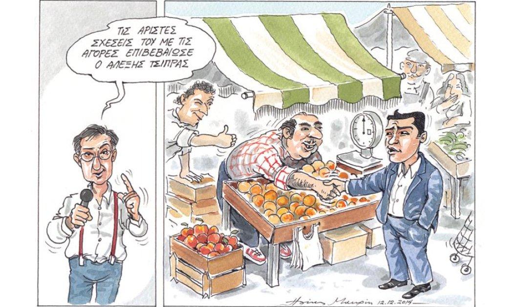 Ποιο «Grexit»; Αφού ο Αλέξης Τσίπρας τα έχει κάνει... «πλακάκια» με τις αγορές - Η γελοιογραφία του Ηλία Μακρή! - Κυρίως Φωτογραφία - Gallery - Video