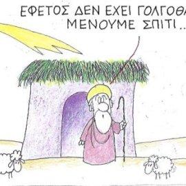Ο Κυρ… μπερδεύτηκε: Έφερε τα Χριστούγεννα στο Πάσχα για να… μείνει σπίτι - Κυρίως Φωτογραφία - Gallery - Video
