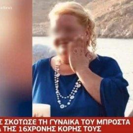 Συζυγοκτονία στη Μάνη: Μαύρη ζωή περνούσε η 44χρονη γυναίκα που κηδεύεται σήμερα- Σε σοκ τα δύο παιδιά- Τι δηλώνει η αδελφή (βίντεο) - Κυρίως Φωτογραφία - Gallery - Video