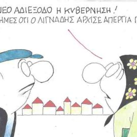 Ο ΚΥΡ στο σημερινό του σκίτσο: Σε νέο αδιέξοδο η κυβέρνηση - Φήμες ότι ο Λιγνάδης άρχισε απεργία πείνας... - Κυρίως Φωτογραφία - Gallery - Video