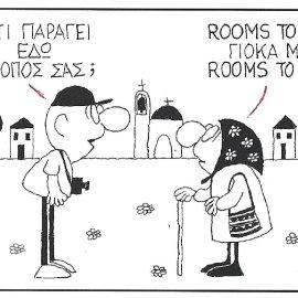 Απολαυστικός ΚΥΡ:  Τι παράγεται εδώ ο τόπος σας; - Rooms to let γιόκα μου rooms to let - Κυρίως Φωτογραφία - Gallery - Video